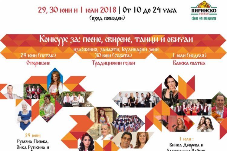 """Най-големите звезди на народната музика на сцената на """"Фолклорна магия"""" Банско"""