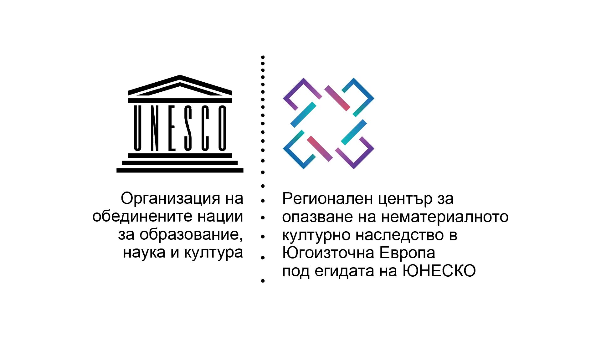 Регионален център София - Юнеско