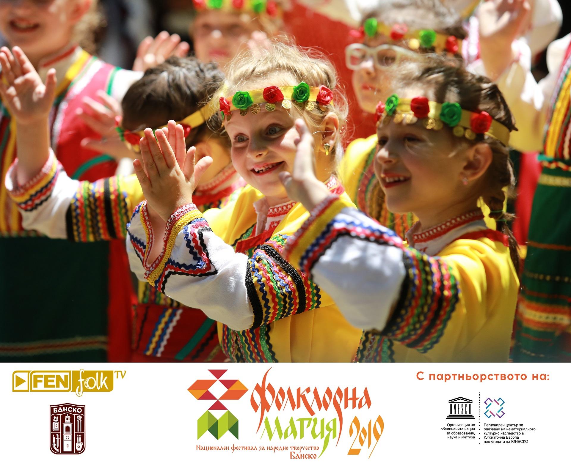 Фестивал Фолклорна магия в Банско с партньорството на РЦ София Юнеско