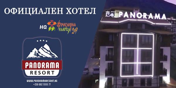 Комплекс Панорама Ризорт e официален хотел за настаняване на Фолклорна магия