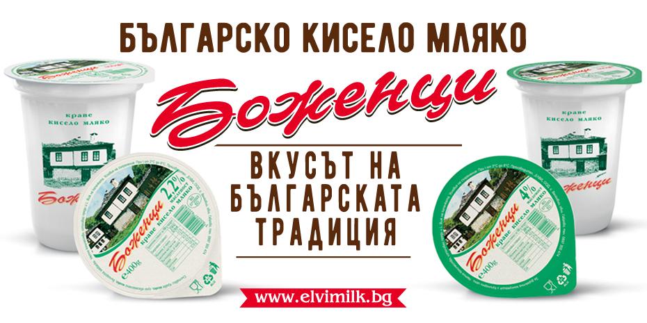 Българско кисело мляко - Боженци